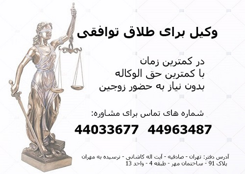 وکیل برای طلاق توافقی (وکیل طلاق توافقی)